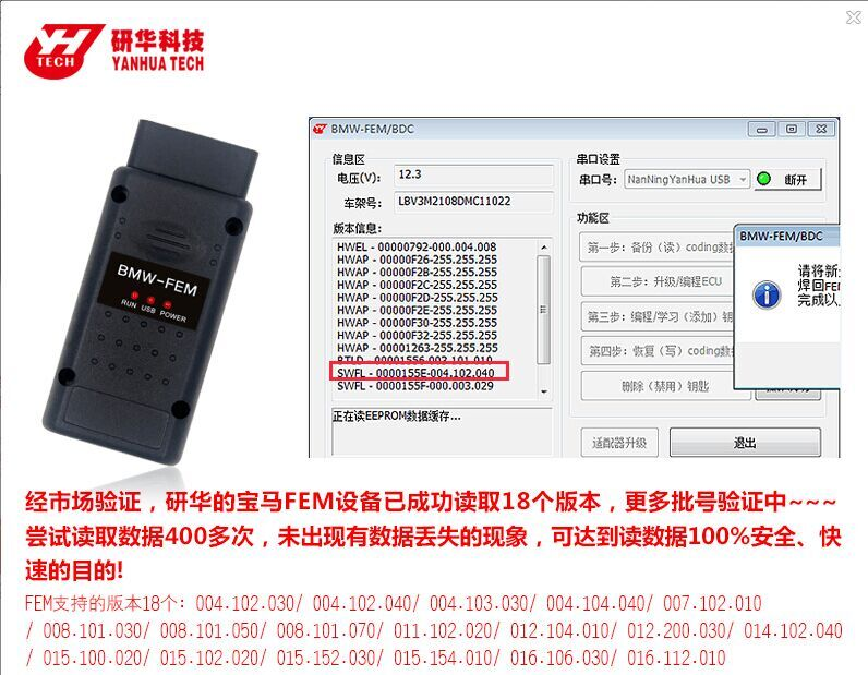 YH BMW FEM key programmer read out 18 versions successfully